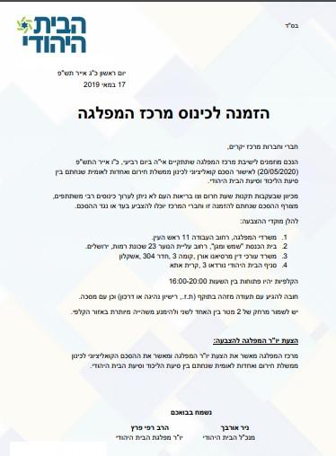הזמנה לכינוס והצבעה 21.5.20